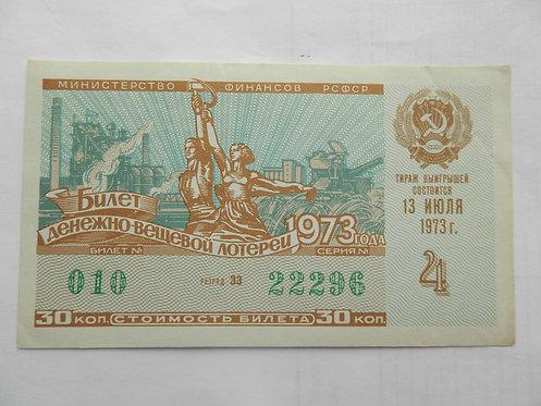 Лотерейный билет 1973 г. вып. 4, СССР