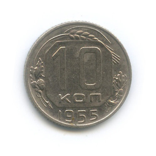 10 копеек 1955 г. СССР