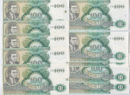 100 билетов МММ, серия ГХ