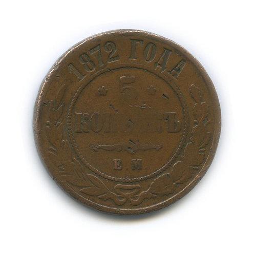 5 копеек 1872 г., ЕМ,  Александр II