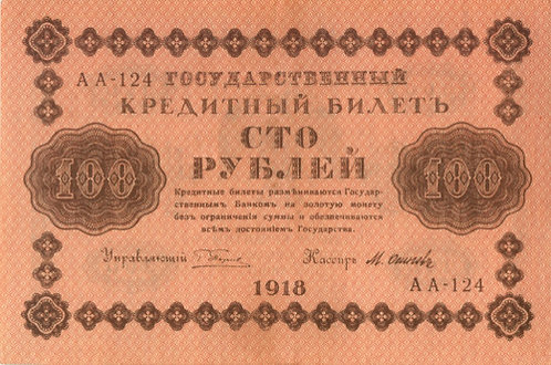 100 рублей 1918 г., Пятаков - Осипов, РИ.