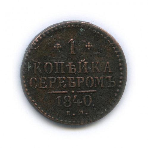1 копейка 1840 ем, Николай I