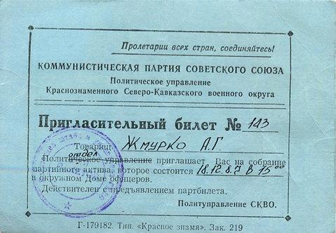 Пригласительный билет 1987 г., 1988 г.
