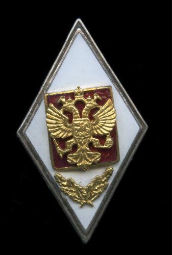 Знак «Об окончании военной академии», Россия
