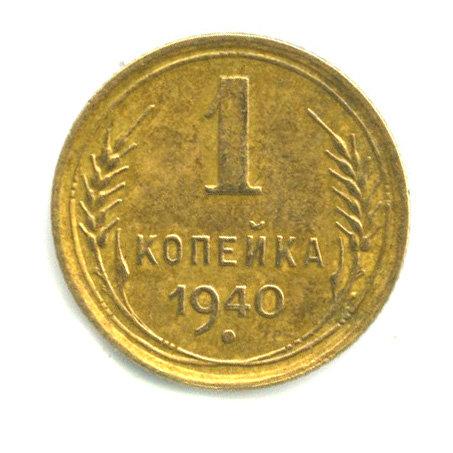1 копейка 1940 г., СССР.