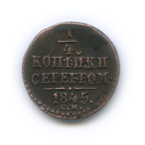 1/4 копейки серебром, 1845 г. СМ, Николай I