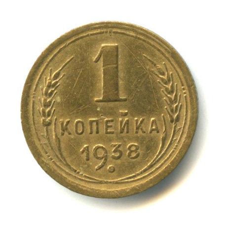 1 копейка 1938 г., СССР.
