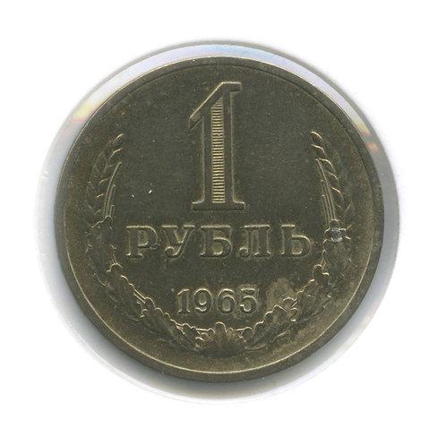 1 рубль 1965 г. СССР