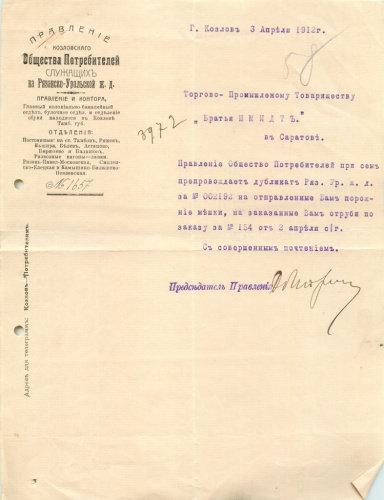 Письмо в отделение глав. конторы Паровой мукомольной мельницы В.В.Богославского
