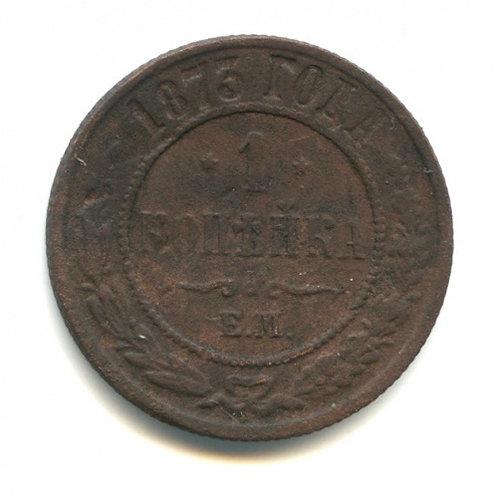 1 копейка 1873 г., ЕМ, Александр II.