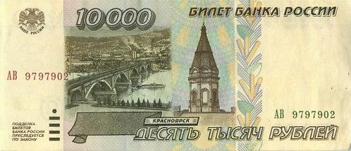 10 рублей 1995 г. РФ.