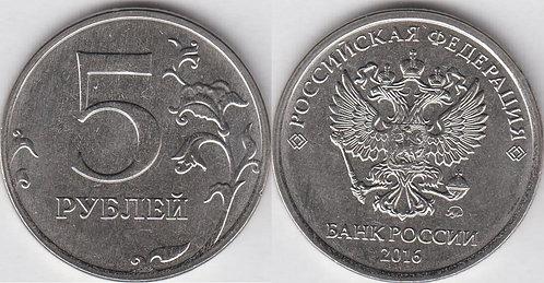 5 рублей 2016 г. ммд, РФ