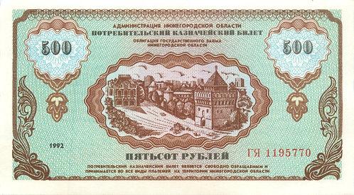 500 рублей 1992 г. Немцовка. Нижегородская область.