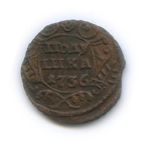 Полушка 1736 г., Анна Иоановна