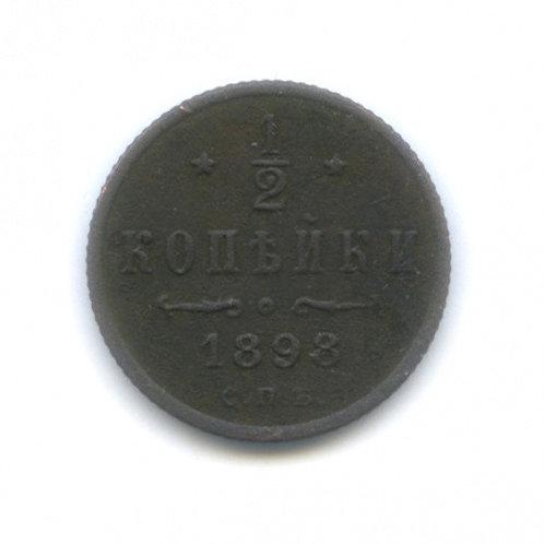 1/2 копейки серебром 1898 г, СПБ, Николай II