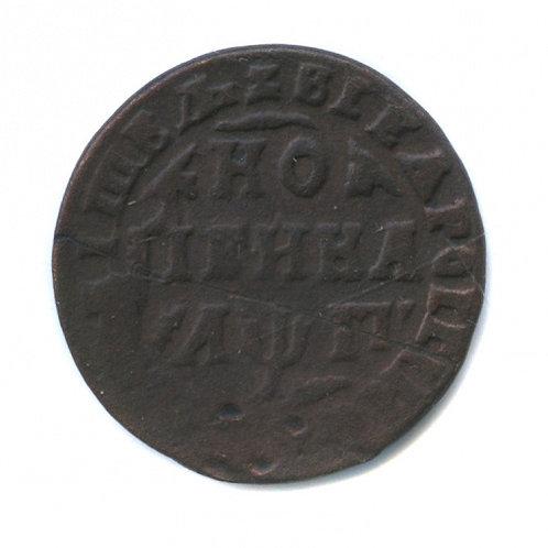 1 копейка 1713 г., МД, Пётр I
