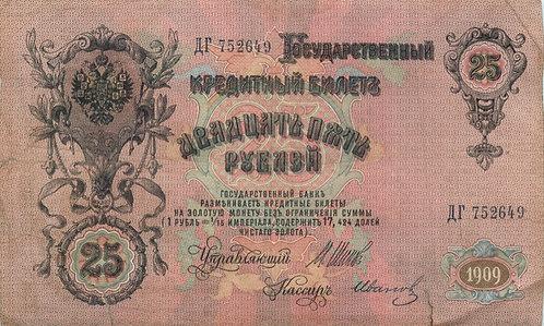 25 рублей 1909 г. Шипов-Иванов.