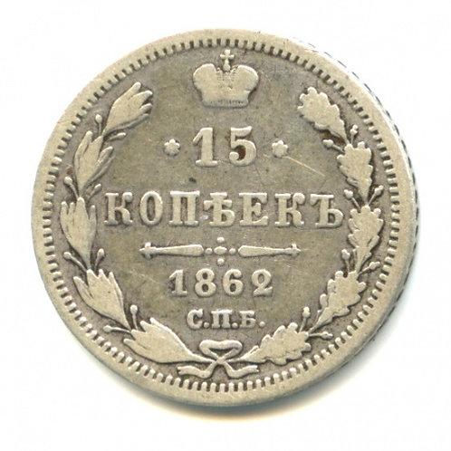 15 копеек 1862 г., СПБ МИ, Александр II.