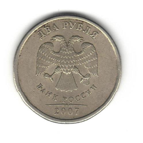 2 рубля 2007 г, СПМД, РФ