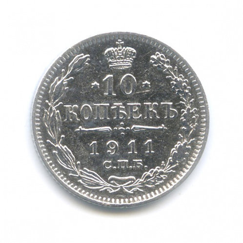10 копеек 1911 г. спб эб, Николай II