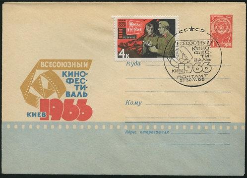 Конверт СГ «Всесоюзный кинофестиваль Киев-1966», СССР.