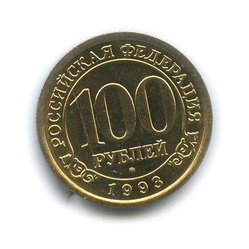 100 рублей (Арктикуголь, Шпицберген), ММД, 1993 г.