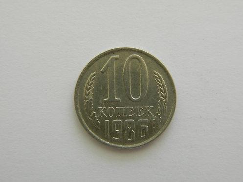 10 копеек 1986 г СССР