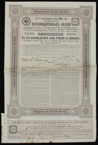 Облигация Общества Железнодорожных ветвей, 1913 г., РИ.