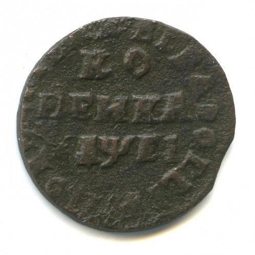 1 копейка 1715 г., НД, Петр I.