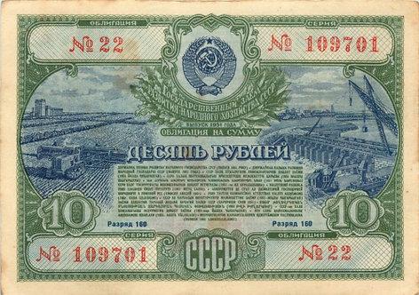 Облигация 10 рублей 1951 г., СССР.