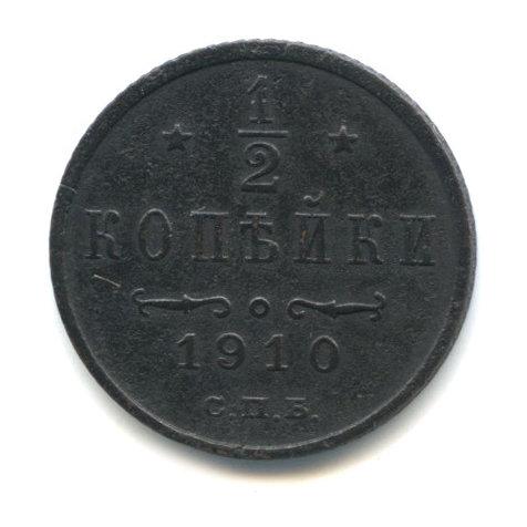 1/2 копейки 1910 г., СПБ, Николай II.