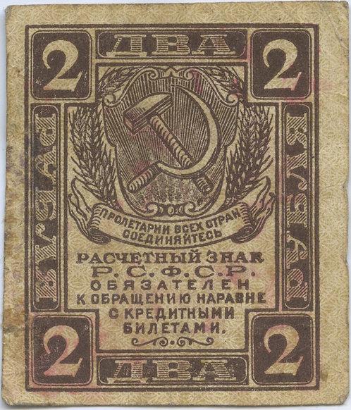 2 рубля 1919 г. РСФСР