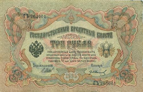 3 рубля 1905 г., Шипов-Иванов