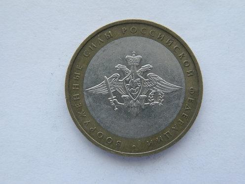 10 руб. Вооруженные силы РФ, ММД, 2002 г.