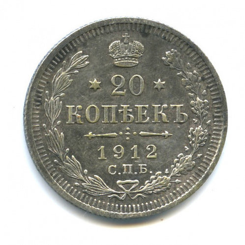 20 копеек 1912 г. СПБ ЭБ, Николай II