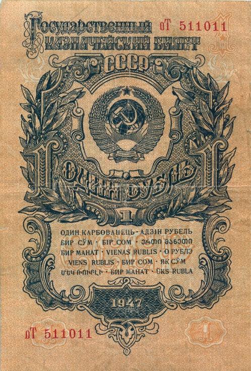 1 рубль 1947 г.  СССР