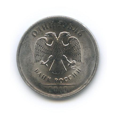 2 рубля (брак — полный раскол штемпеля)