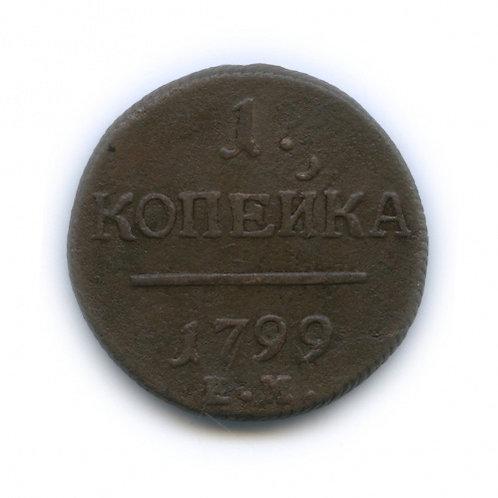 1 копейка 1799 г., ЕМ, Павел I