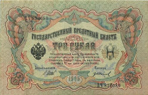 3 рубля 1905 г. Шипов - Гр. Иванов
