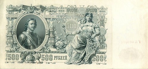 500 рублей 1912 г .Шипов - Былинский