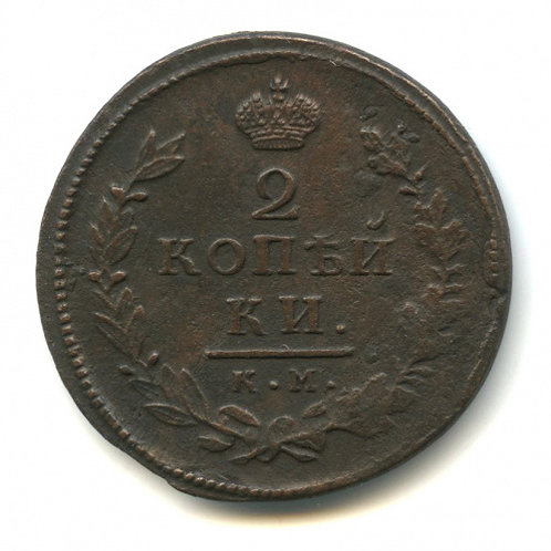 2 копейки 1815 г., КМ АМ, Александр I.