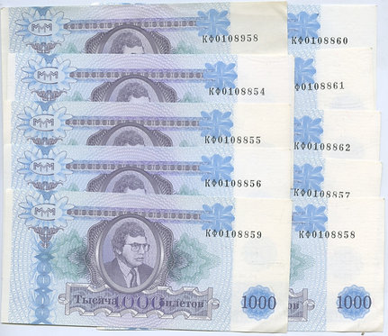 1000 билетов МММ, сер. КФ