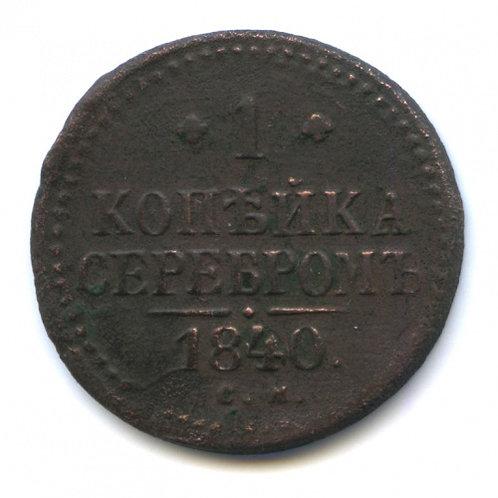 1 копейка 1840 г., СМ, Николай II.