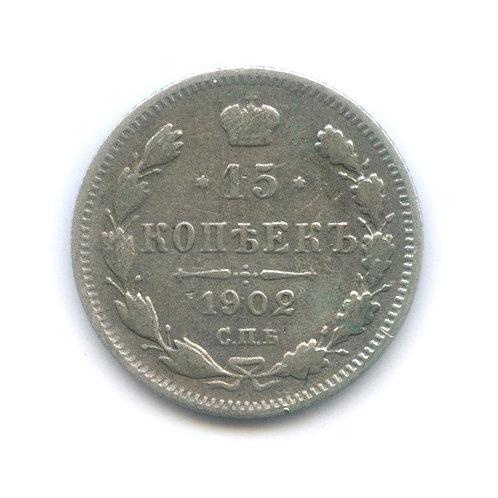 15 копеек 1902 г., СПБ АР, Николай II