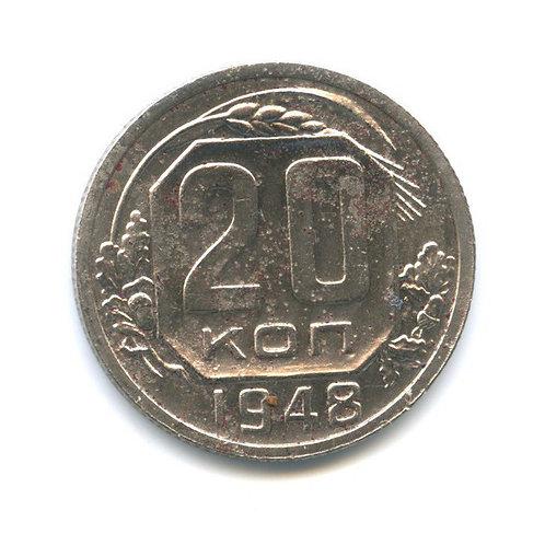 20 копеек 1948 г. СССР.