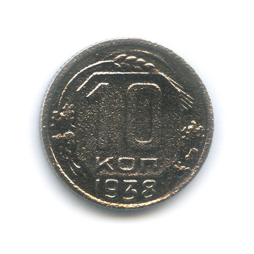 10 копеек 1938 г. СССР