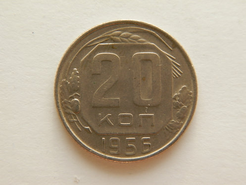 20 копеек 1956 г. СССР