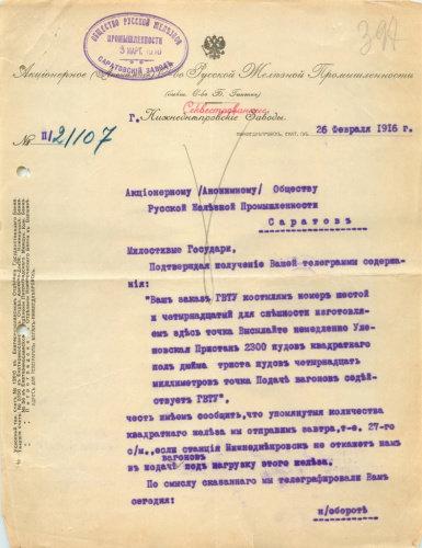Производственный документ, Общество Русской Железной пром-ти, с надпечаткой, 1916г., РИ.