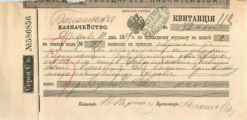 Квитанция на 32 копейки, Балашевское Казнач-во, 1889 г., Российская Империя.