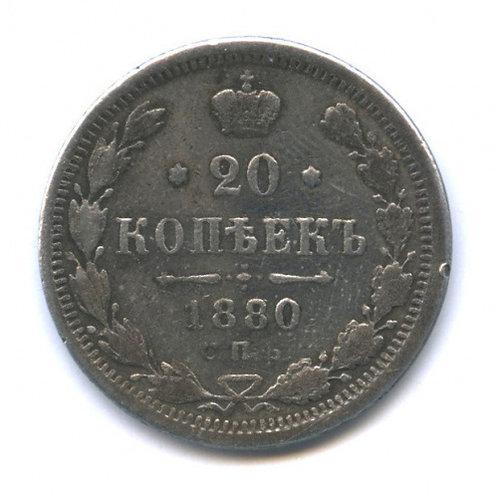 20 копеек 1880 г., СПБ НФ, Александр II.